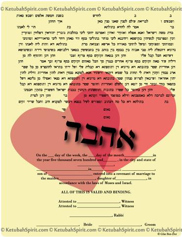 KetubahSpirit by Gilat Ben-Dor